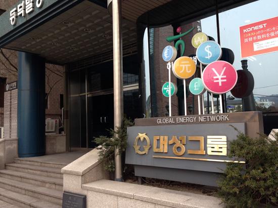 대성그룹 회장 외유 '밑 빠진 독에 물 붓기'