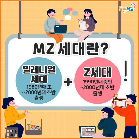 온라인시대의 주역 MZ 세대를 잡아라
